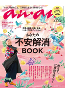anan (アンアン) 2017年 2月8日号 No.2039