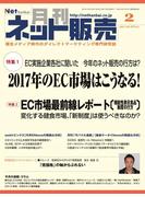 月刊ネット販売 2017年2月号