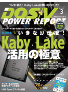 【期間限定価格】DOS/V POWER REPORT 2017年3月号