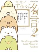 すみっコぐらしのすみっこ名言2(中経☆コミックス)