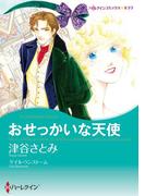 秘密の恋 セット vol.1(ハーレクインコミックス)