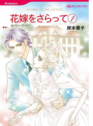 弟想いヒロイン セット vol.1(ハーレクインコミックス)
