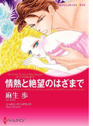 フライトアテンダントヒロイン セット vol.1(ハーレクインコミックス)
