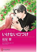 留学先での恋セット vol.1(ハーレクインコミックス)