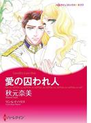 地中海が舞台セット vol.1(ハーレクインコミックス)