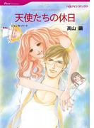 眼鏡ヒーローセット vol.2(ハーレクインコミックス)