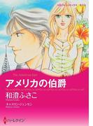 パーティーで出会う恋 セレクション vol.3(ハーレクインコミックス)