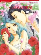 パーティーで出会う恋 セレクション vol.2(ハーレクインコミックス)