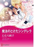 パーティーで出会う恋 セレクション vol.1(ハーレクインコミックス)