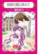 初恋セット vol.6(ハーレクインコミックス)