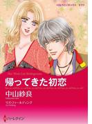 初恋セット vol.5(ハーレクインコミックス)