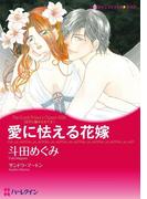代理母 テーマセット vol.1(ハーレクインコミックス)
