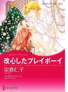 シークレット・ベビー テーマセット vol.5(ハーレクインコミックス)