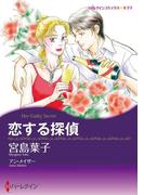 ヒロインは探偵 セレクション vol.2(ハーレクインコミックス)