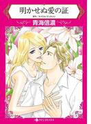 恋も仕事も ドクター×ナースセット vol.1(ハーレクインコミックス)