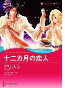 スタッフお勧めジャケ買いセット vol.8(ハーレクインコミックス)