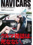 NAVI CARS Vol.28