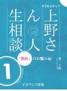 er-ラブホスタッフ上野さんの人生相談 スペシャルセレクション1 ~「別れ」のお悩み編~(eロマンス新書)