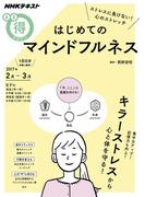 NHK まる得マガジン ストレスに負けない!心のストレッチ はじめてのマインドフルネス2017年2月/3月