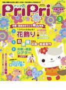 PriPri プリプリ 2017年3月号(PriPri)