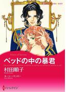漫画家 村田順子セット vol.4(ハーレクインコミックス)
