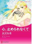 漫画家 水沢友希 セット vol.2(ハーレクインコミックス)