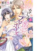 幼なじみと蜜愛プロポーズ(1)(YLC)