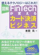 図解FinTechが変えるカード決済ビジネス 使えるテクノロジーはこれだ!