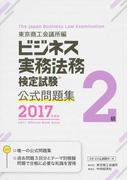 ビジネス実務法務検定試験2級公式問題集 2017年度版