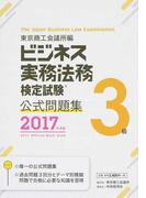 ビジネス実務法務検定試験3級公式問題集 2017年度版