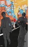 悪夢に架ける橋 (FUTABA NOVELS)(FUTABA NOVELS(フタバノベルズ))