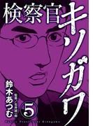 検察官キソガワ 5