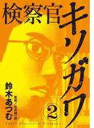 検察官キソガワ 2
