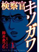 検察官キソガワ 1