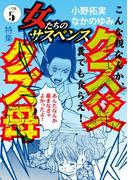 女たちのサスペンス vol.5クズ父 クズ母(家庭サスペンス)