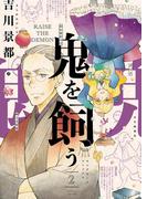 鬼を飼う(2)(YKコミックス)