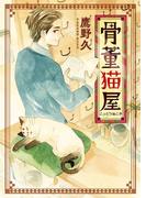 骨董猫屋(ねこぱんちコミックス)