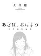 あさは、おはよう -大澄剛短編集-(YKコミックス)