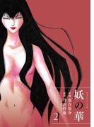 妖の華(2)(YKコミックス)