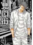 鬼門街(4)(YKコミックス)