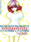 トゥインクル☆トゥインクル(YKコミックス)