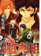 熱風・虹丸組 (8)(YKコミックス)