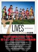 7 LIVES アップアップガールズ(仮)の生き様 UP UP GIRLS kakko KARI official documentary book(単行本(KADOKAWA / 角川マガジンズ))