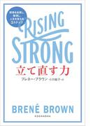 【期間限定価格】立て直す力 RISING STRONG 感情を自覚し、整理し、人生を変える3ステップ