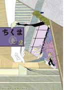 ちくま 2017年2月号(No.551)(ちくま)