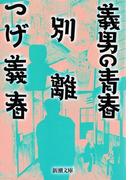 義男の青春・別離(新潮文庫)(新潮文庫)