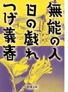 無能の人・日の戯れ(新潮文庫)(新潮文庫)