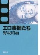 エロ事師たち(新潮文庫)(新潮文庫)
