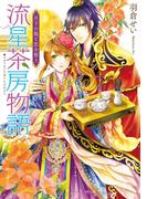 流星茶房物語 月下の龍と恋を誓う(角川ビーンズ文庫)