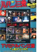 TVSPルパン三世イッキ見スペシャル!!! アルカトラズコネクション & EPISODE:0 ファーストコンタクト